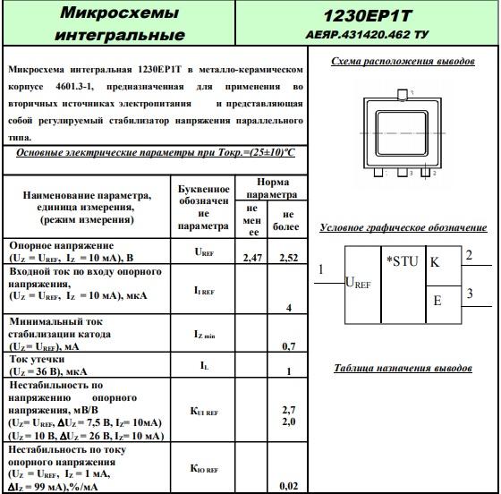 1230ЕР1Т
